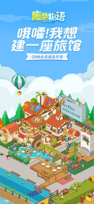 废柴物语ios版v1.3.0 iphone/ipad版本