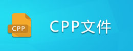 CPP文件