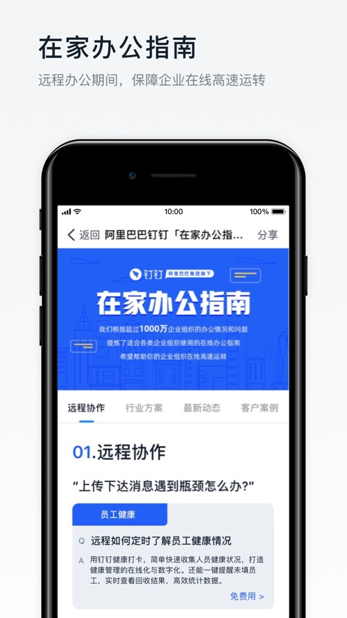 钉钉ios下载v5.0.16 iPhone/iPad版