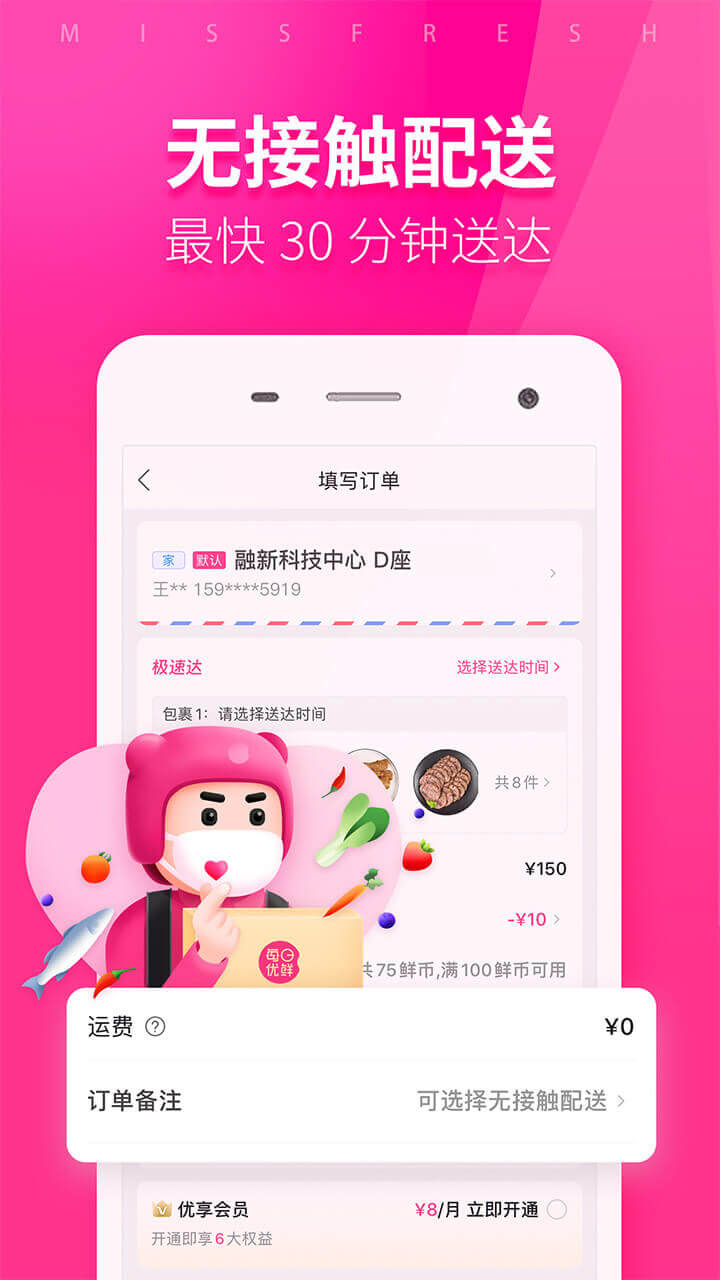 每日优鲜iOS版v9.8.33 iphone/ipad版